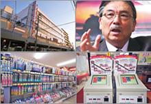 株式会社ダイシン百貨店 代表取締役社長 西山敷
