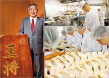 株式会社王将フードサービス 代表取締役社長 大東 隆行