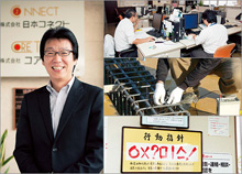 株式会社日本コネクト 代表取締役社長 黒木 忍