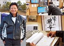 株式会社大島産業グループ 代表取締役CEO 大島 康朋