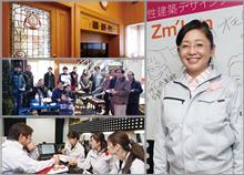 有限会社ゼムケンサービス代表取締役 籠田 淳子