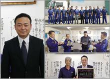 株式会社藤倉運輸代表取締役 藤倉 泰徳