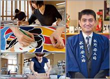 株式会社水野染工場/株式会社染の安坊代表取締役社長 水野 弘敏