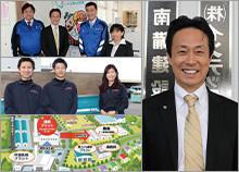 株式会社インテックス 代表取締役 金山 昇司
