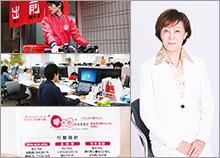 夢の街創造委員会株式会社 代表取締役社長 中村 利江