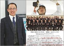 株式会社中部空調サービス 代表取締役 藤井 政規