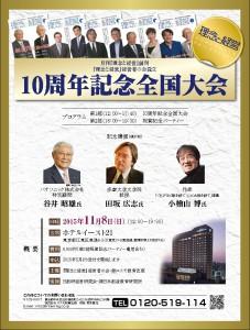 JPEGバージョン理念と経営社告)全国大会