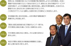 経営者の会executive_study_mokuteki_main