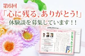 taiken6_bosyuu