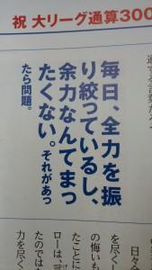 イチロー記事文字