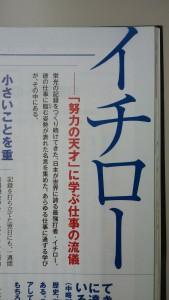 ichiro -
