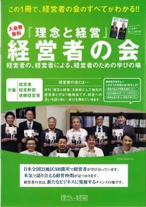 【最新】経営者の会パンフレット