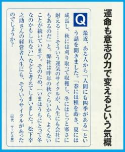 1612号経営問答Q2.