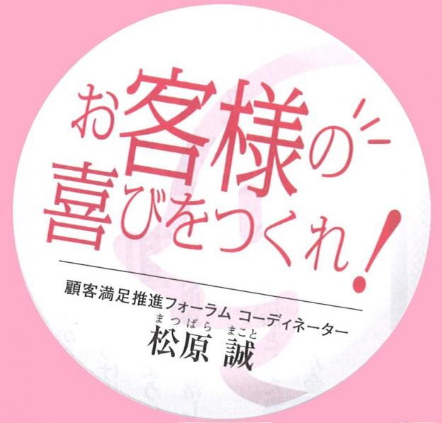 【ピンク】JPG お客様の喜びをつくれロゴ