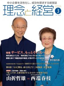 2017年03号表紙