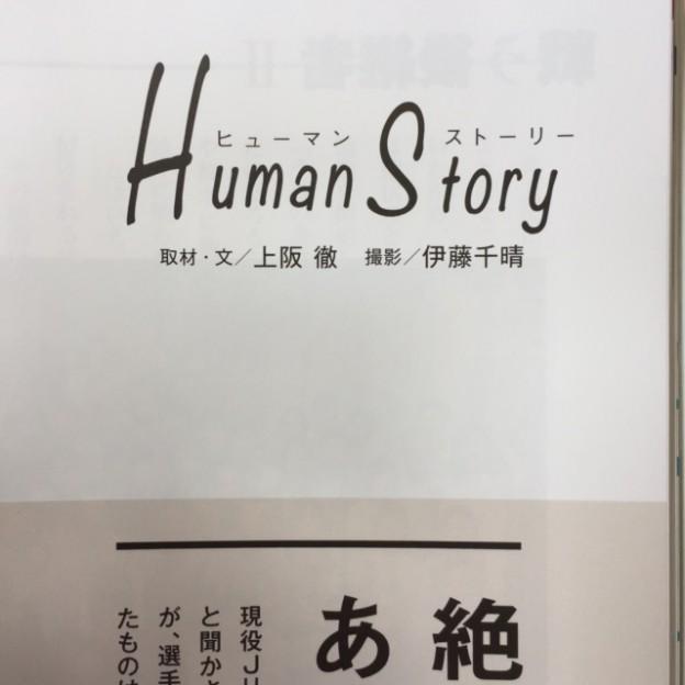 ヒューマンストーリー
