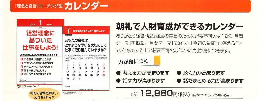カレンダーパンフレット1