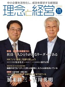 表紙_11月号2017 (002)