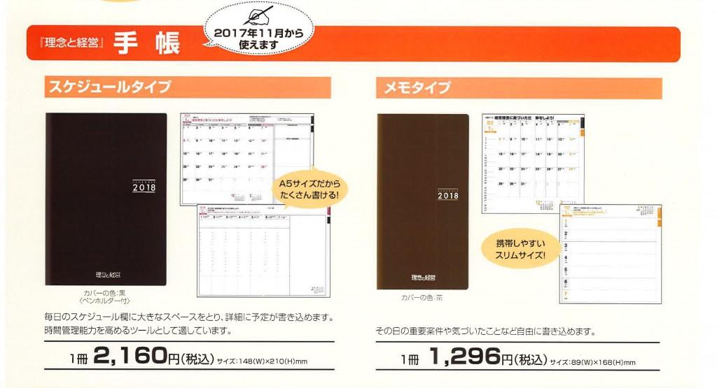 カレンダーパンフレット2