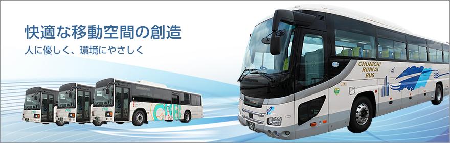 中日臨海バス