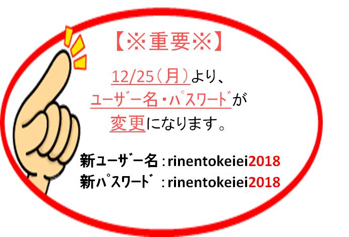 12月25日(月)から変更になります。