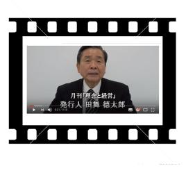 田舞さん動画画面