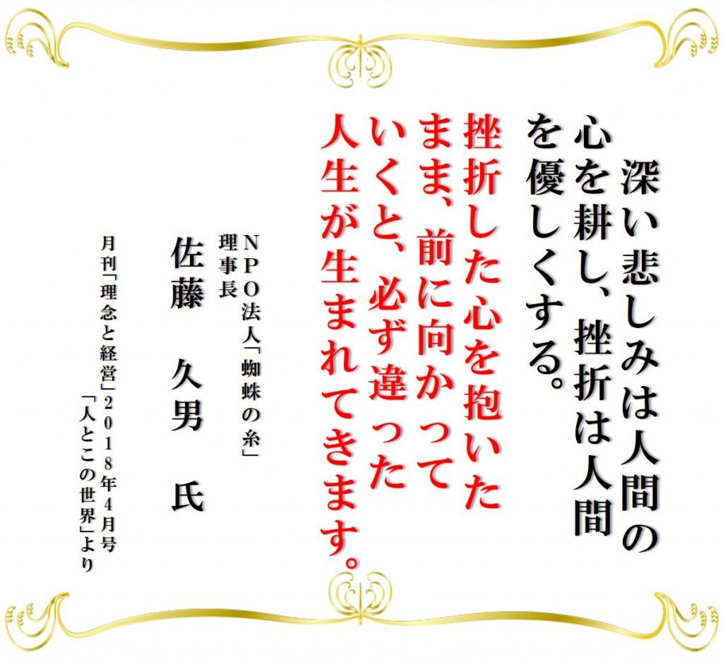 佐藤久男氏名言