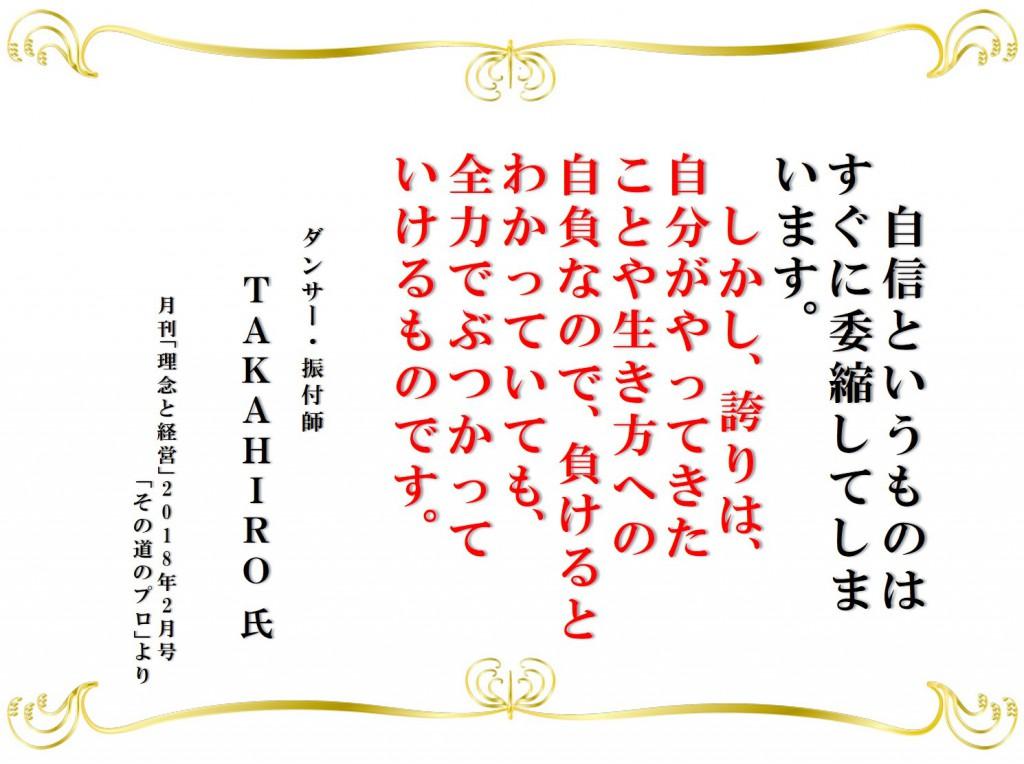 TAKAHIROさん