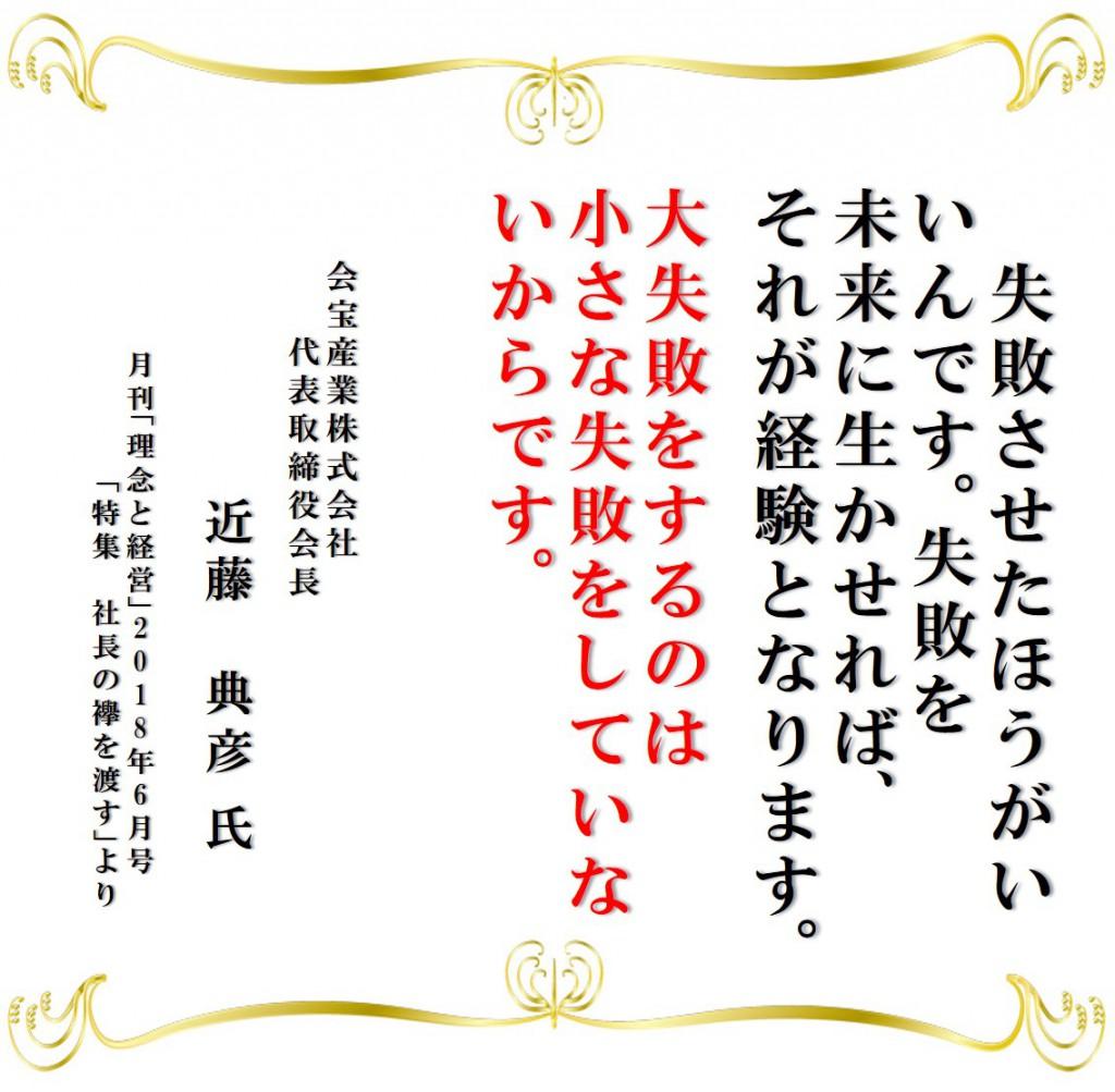 会宝産業株式会社
