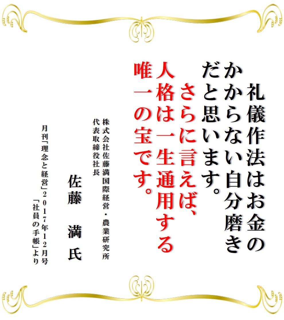 佐藤満さん