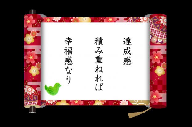 掛け軸俳句0807