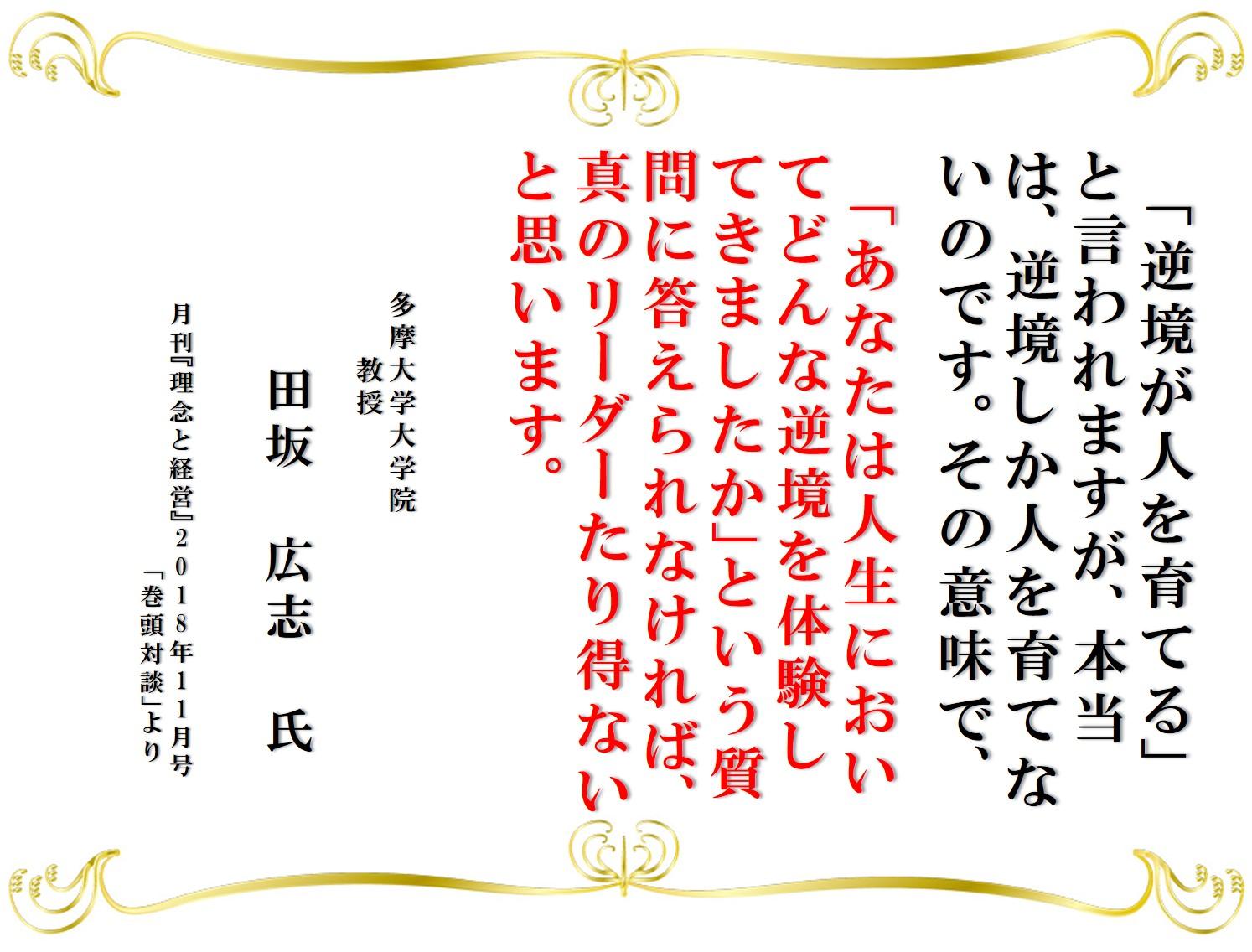 田坂先生2