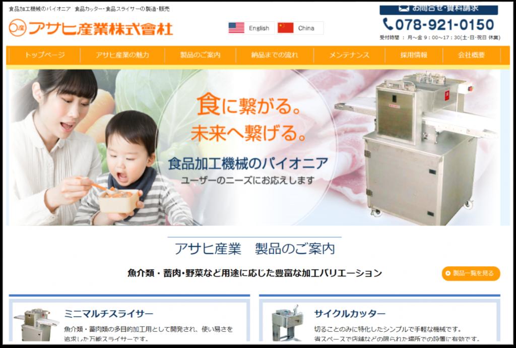 アサヒ産業株式会社image001