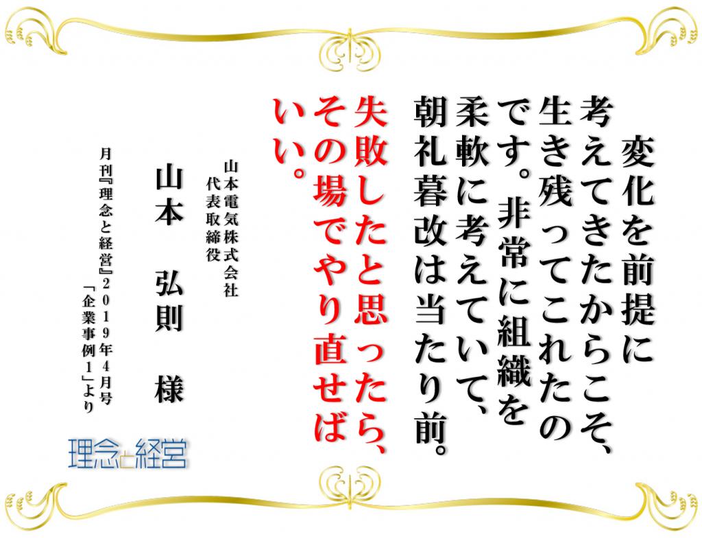 山本電気株式会社