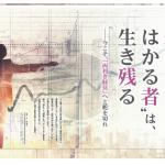 【開催報告】3/29開催分『13の徳目』朝礼リーダー勉強会